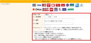 クレジットカード登録1