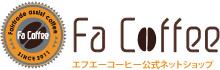 エフエーコーヒー公式ネットショップ